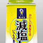 モートン食塩パッケージ